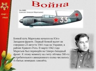 Боевой путь Маресьева начался на Юго-Западном фронте. Первый боевой вылет он
