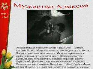 Алексей голодал, страдал от холода и дикой боли – началась гангрена. Волоча о