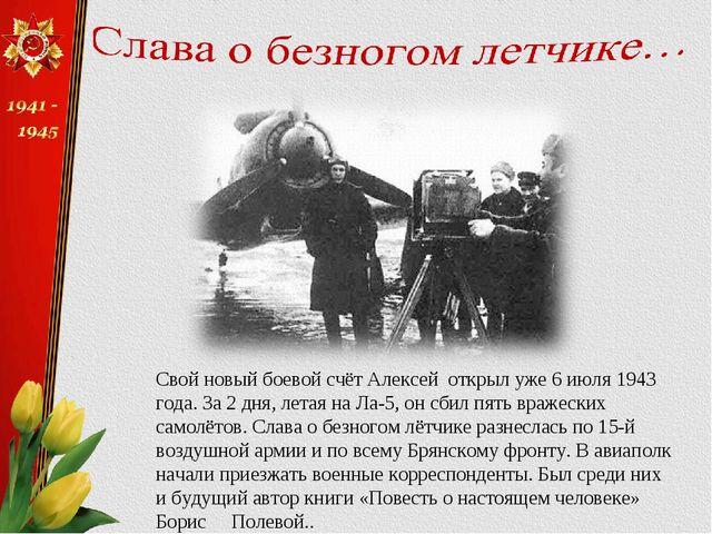 Свой новый боевой счёт Алексей открыл уже 6 июля 1943 года. За 2 дня, летая н...