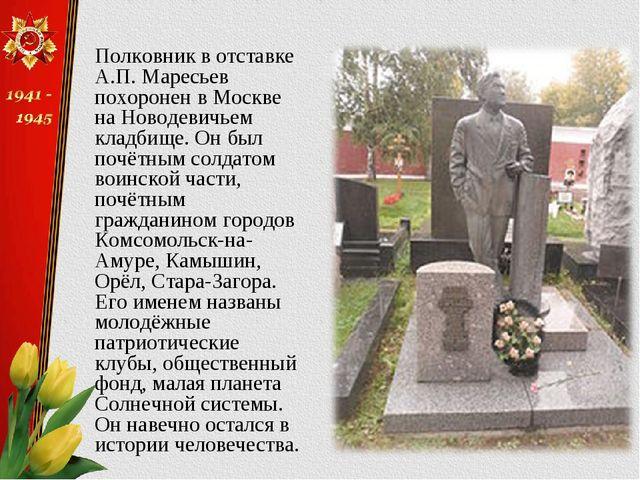 Полковник в отставке А.П. Маресьев похоронен в Москве на Новодевичьем кладбищ...