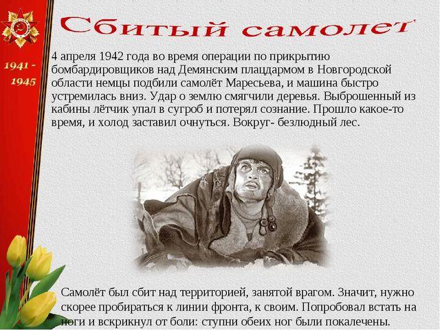 4 апреля 1942 года во время операции по прикрытию бомбардировщиков над Демянс...