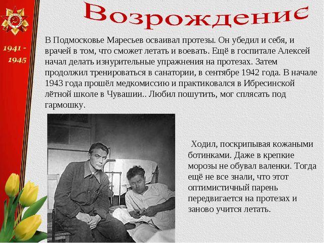 В Подмосковье Маресьев осваивал протезы. Он убедил и себя, и врачей в том, чт...