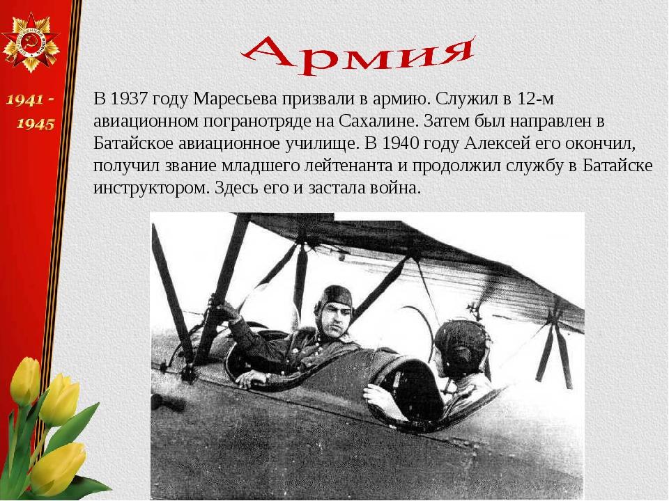 В 1937 году Маресьева призвали в армию. Служил в 12-м авиационном погранотряд...