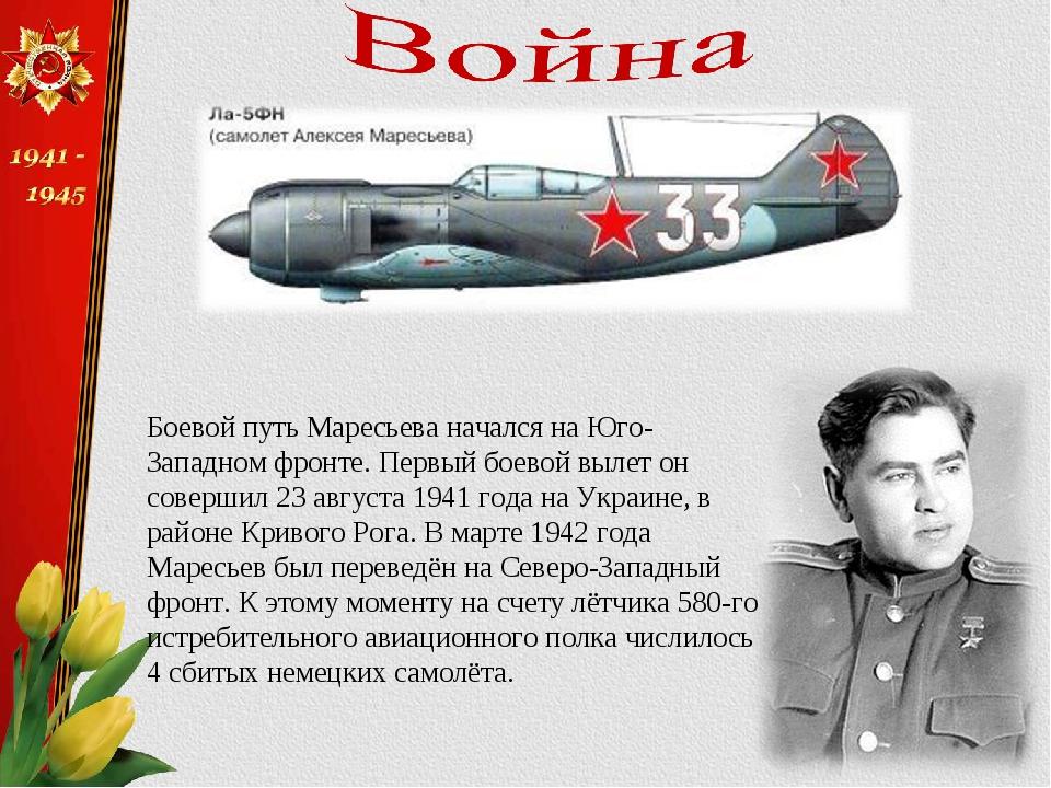 Боевой путь Маресьева начался на Юго-Западном фронте. Первый боевой вылет он...