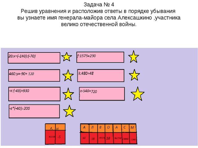 Задача № 4 Решив уравнения и расположив ответы в порядке убывания вы узнаете...