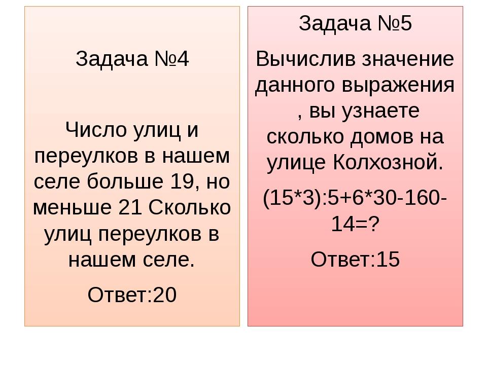 Задача №4 Число улиц и переулков в нашем селе больше 19, но меньше 21 Скольк...