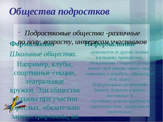 Общества подростков Формальные Школьные общества. Например, клубы, с...