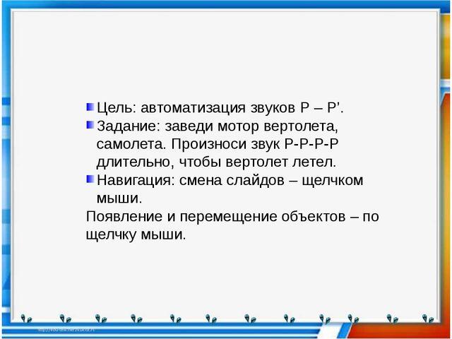Цель: автоматизация звуков Р – Р'. Задание: заведи мотор вертолета, самолета....
