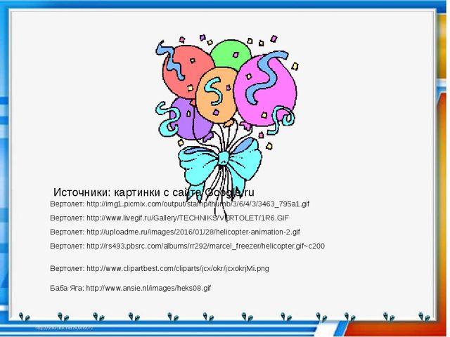 Источники: картинки с сайта Google.ru Вертолет: http://uploadme.ru/images/201...