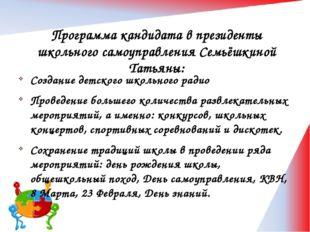 Программа кандидата в президенты школьного самоуправления Семьёшкиной Татьяны