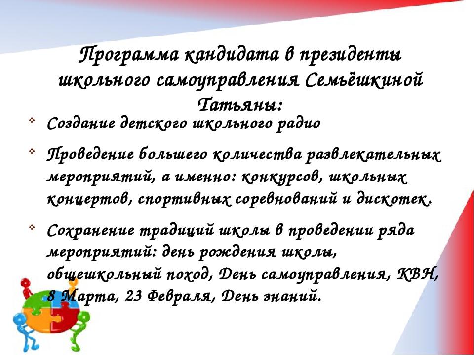 Программа кандидата в президенты школьного самоуправления Семьёшкиной Татьяны...