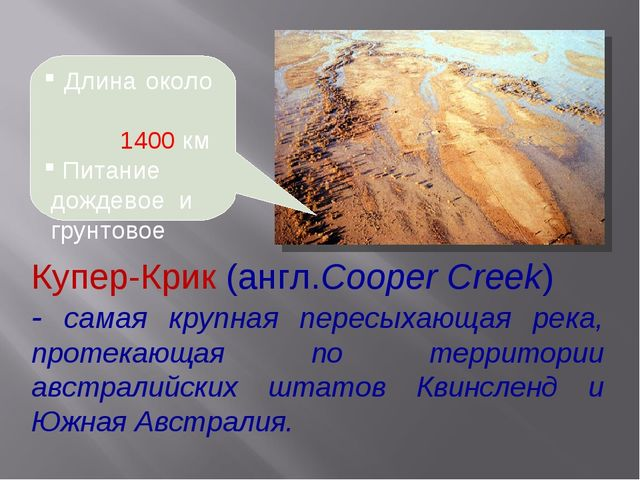 Купер-Крик (англ.Cooper Creek) - самая крупная пересыхающая река, протекающа...