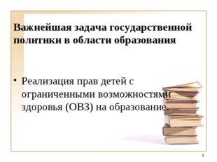 Важнейшая задача государственной политики в области образования Реализация пр