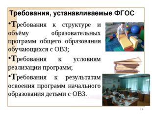 Требования, устанавливаемые ФГОС Требования к структуре и объёму образователь
