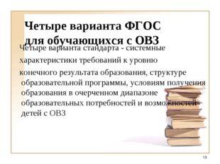 Четыре варианта ФГОС для обучающихся с ОВЗ Четыре варианта стандарта - систем