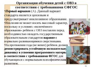 Организация обучения детей с ОВЗ в соответствии с требованиями СФГОС Первый в
