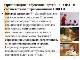 Организация обучения детей с ОВЗ в соответствии с требованиями СФГОС Второй в