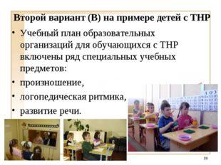 Второй вариант (В) на примере детей с ТНР Учебный план образовательных органи