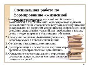Специальная работа по формированию «жизненной компетенции» 1.Развитие адекват