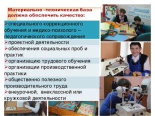 * специального коррекционного обучения и медико-психолого –педагогического со