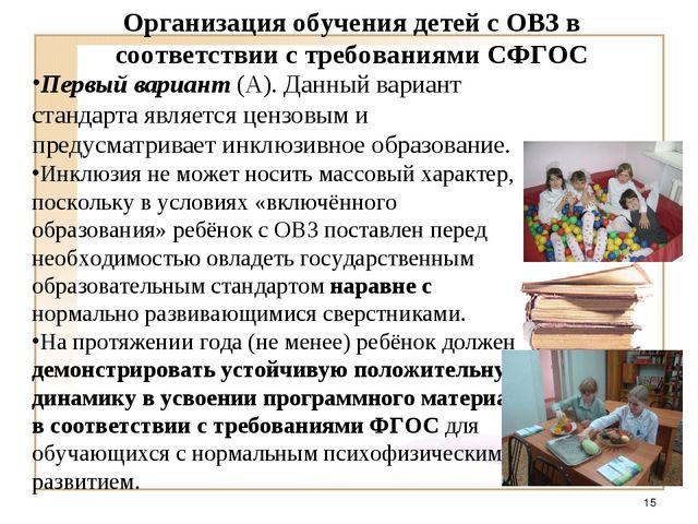Организация обучения детей с ОВЗ в соответствии с требованиями СФГОС Первый в...