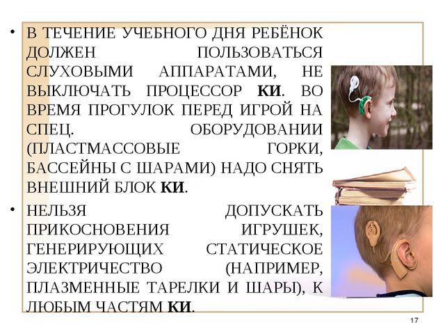 В ТЕЧЕНИЕ УЧЕБНОГО ДНЯ РЕБЁНОК ДОЛЖЕН ПОЛЬЗОВАТЬСЯ СЛУХОВЫМИ АППАРАТАМИ, НЕ В...