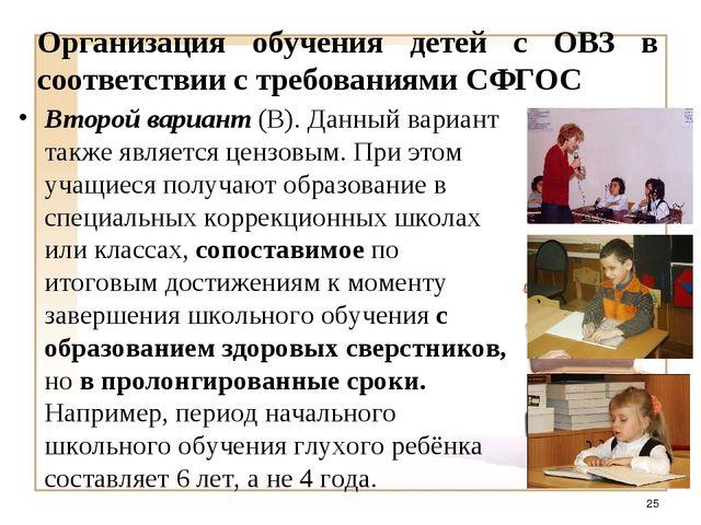 Организация обучения детей с ОВЗ в соответствии с требованиями СФГОС Второй в...