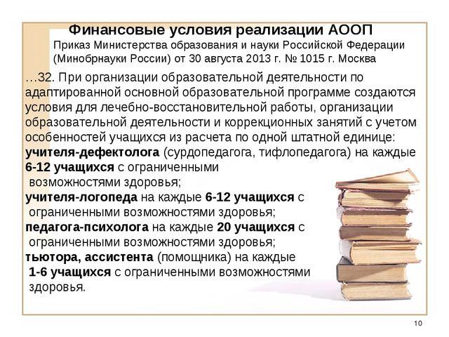 Финансовые условия реализации АООП Приказ Министерства образования и науки Ро...