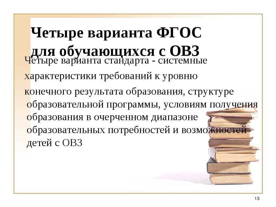 Четыре варианта ФГОС для обучающихся с ОВЗ Четыре варианта стандарта - систем...