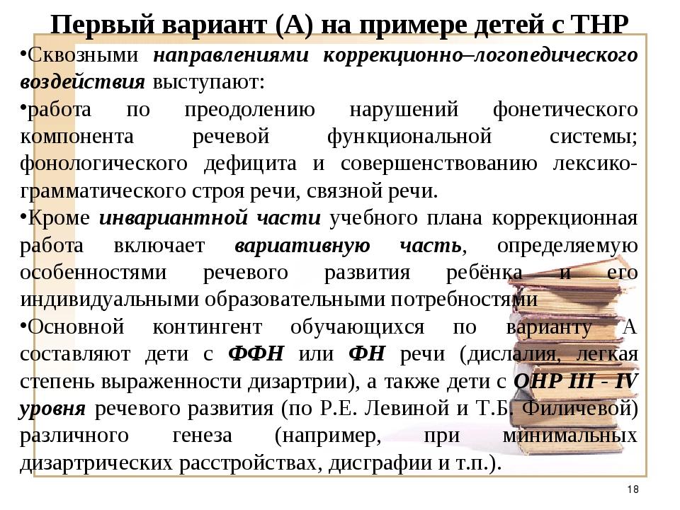 Первый вариант (А) на примере детей с ТНР Сквозными направлениями коррекционн...