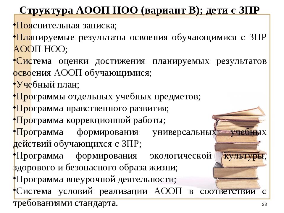 Структура АООП НОО (вариант В); дети с ЗПР Пояснительная записка; Планируемые...