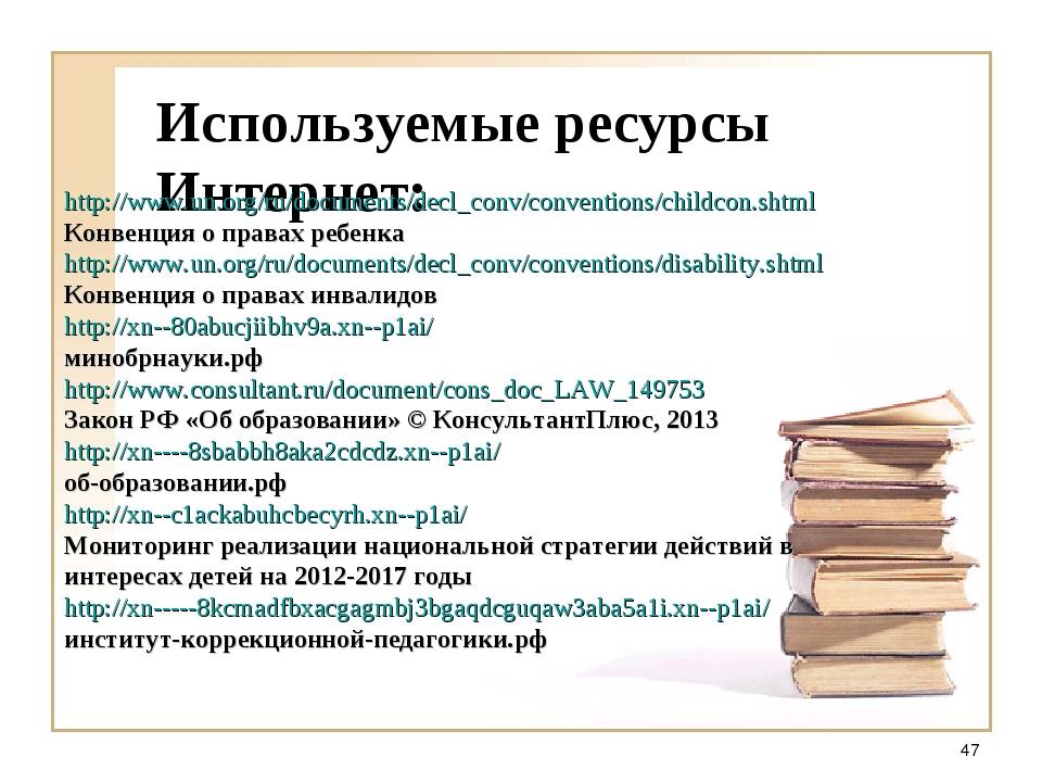 Используемые ресурсы Интернет: http://www.un.org/ru/documents/decl_conv/conve...