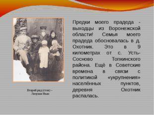 Предки моего прадеда - выходцы из Воронежской области! Семья моего прадеда об