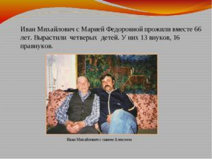 Иван Михайлович с Марией Федоровной прожили вместе 66 лет. Вырастили четверых