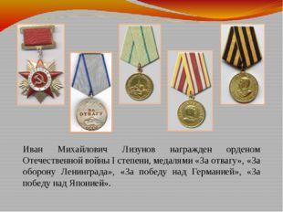 Иван Михайлович Лизунов награжден орденом Отечественной войны I степени, меда
