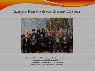 Скончался Иван Михайлович 24 января 2013 года Ветераны Великой Отечественной