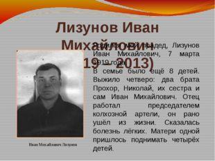 Лизунов Иван Михайлович (1919 – 2013) Иван Михайлович Лизунов Родился мой пра