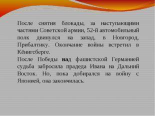 После снятия блокады, за наступающими частями Советской армии, 52-й автомобил