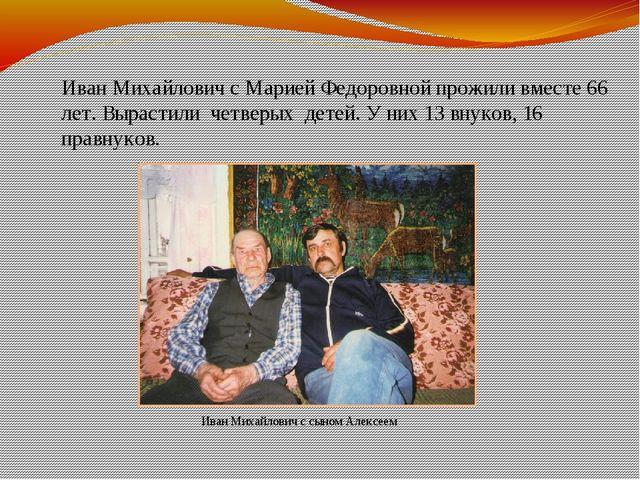 Иван Михайлович с Марией Федоровной прожили вместе 66 лет. Вырастили четверых...