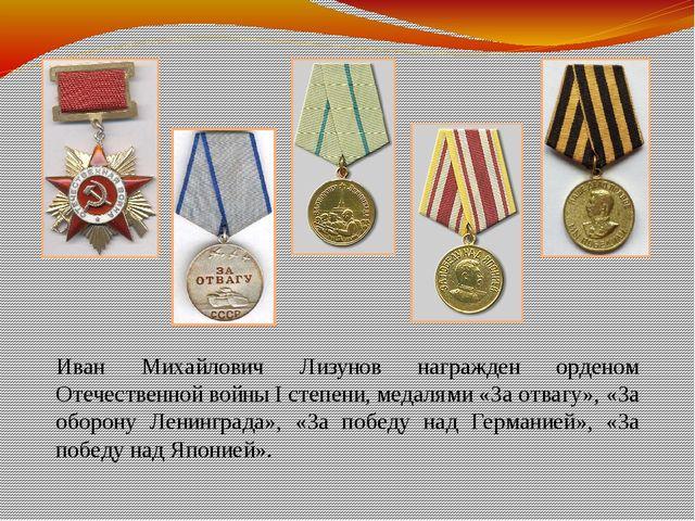 Иван Михайлович Лизунов награжден орденом Отечественной войны I степени, меда...