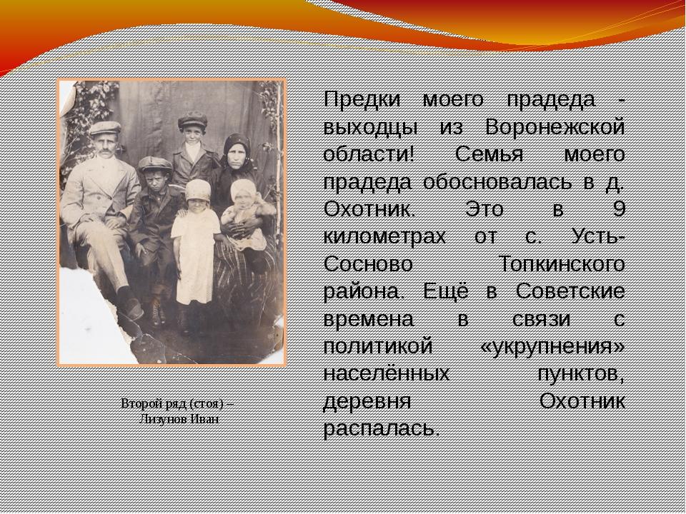Предки моего прадеда - выходцы из Воронежской области! Семья моего прадеда об...