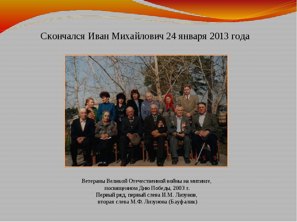 Скончался Иван Михайлович 24 января 2013 года Ветераны Великой Отечественной...