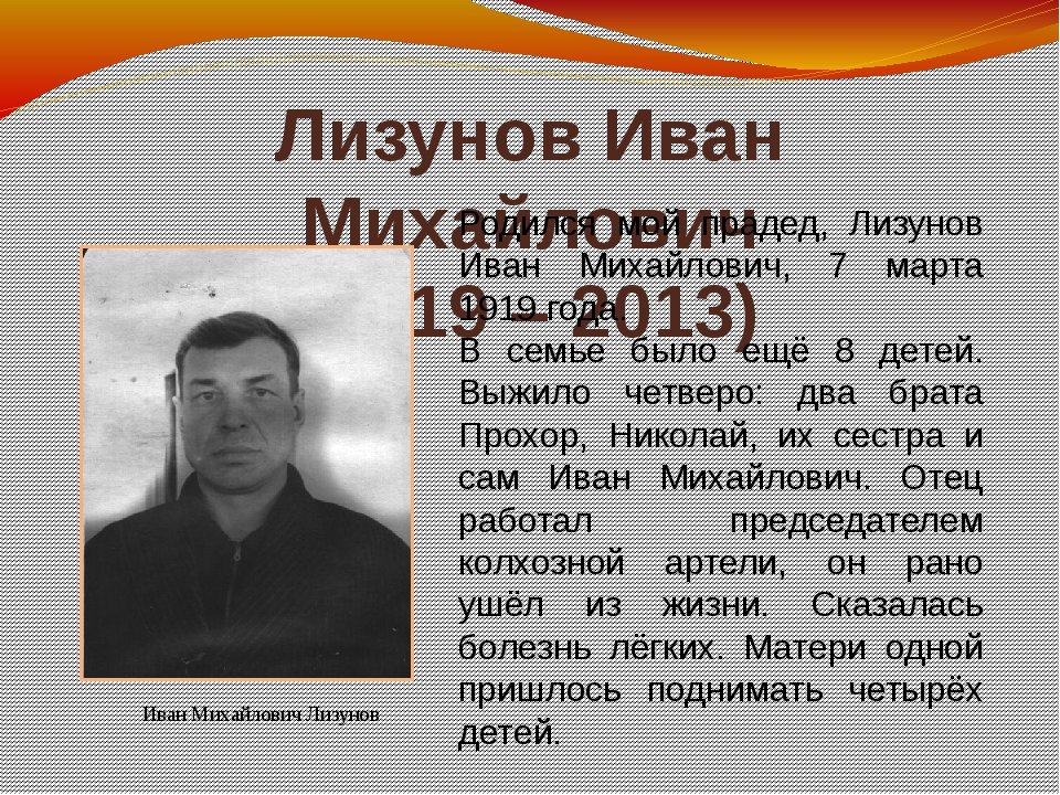 Лизунов Иван Михайлович (1919 – 2013) Иван Михайлович Лизунов Родился мой пра...