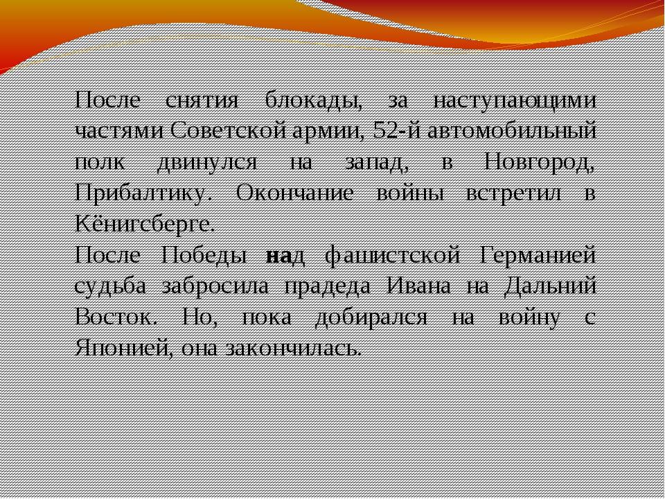После снятия блокады, за наступающими частями Советской армии, 52-й автомобил...