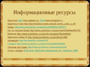 Информационные ресурсы Картинки http://www.gifpark.su, http://www.lenagold.ru
