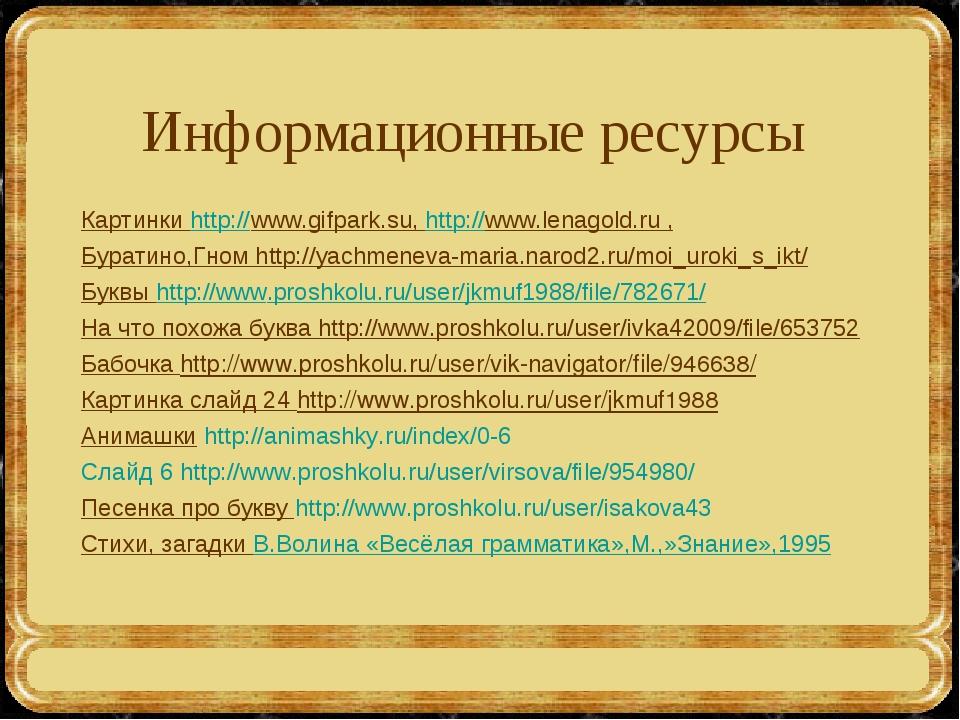 Информационные ресурсы Картинки http://www.gifpark.su, http://www.lenagold.ru...