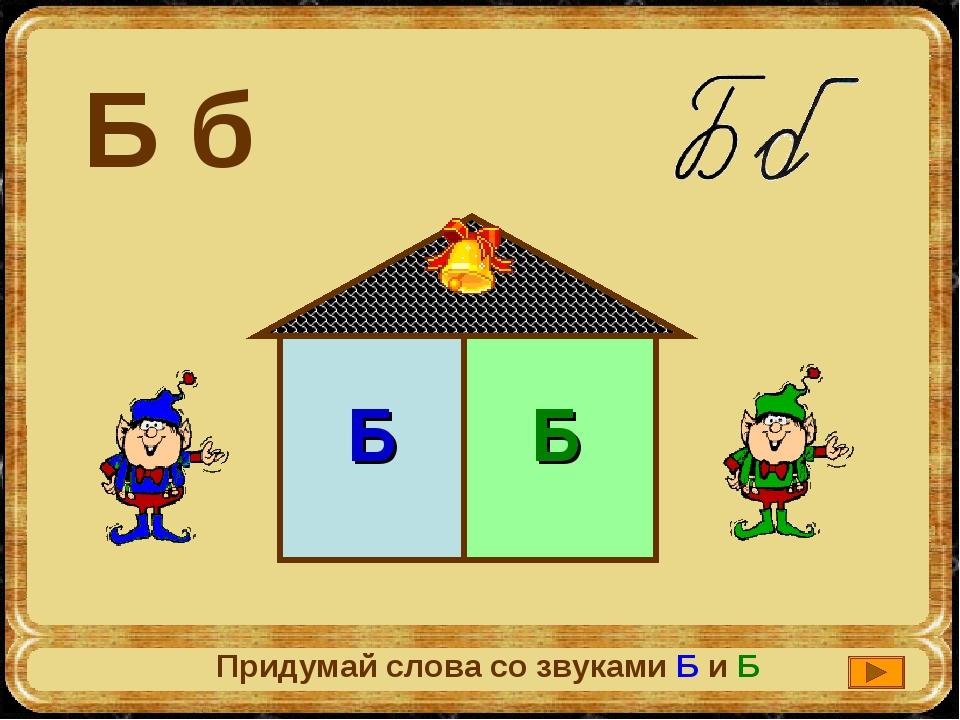 Б Б Б б Придумай слова со звуками Б и Б
