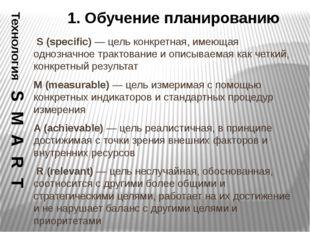 S (specific)— цель конкретная, имеющая однозначное трактование и описываема