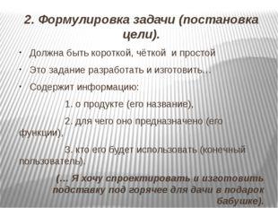 2. Формулировка задачи (постановка цели). Должна быть короткой, чёткой и прос