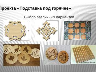 Проекта «Подставка под горячее» Выбор различных вариантов